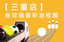 【三重店】2018年06月:球道清洗/上油時間及油程圖