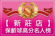 【新莊店】保齡球TOP高分名人榜
