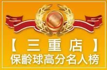 【三重店】保齡球TOP高分名人榜