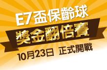 【三重/三多】E7盃保齡球獎金翻倍賽,最後決戰時刻!