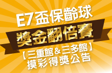 【三重/三多】E7盃保齡球獎金翻倍賽,獨家摸彩活動名單公告!