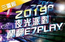 【E7三重店】獨家燈光秀+啤酒同歡,一路High到2019!