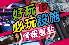 【三館通用】2019必玩設施情報!夜店風の百萬燈光全新登場