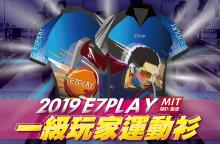 【新品上市】★2019一級玩家運動衫★限量上市★快搶!