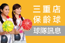 【E7三重店】保齡球球隊最新訊息