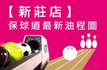 【新莊店】2020年01月:球道清洗/上油時間及油程圖