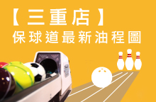 【三重店】2019年07月:球道清洗/上油時間及油程圖