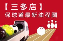 【三多店】2021年04月:球道清洗/上油時間及油程圖