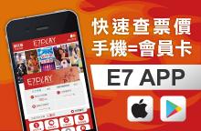 快下載E7 App!查詢票價、預約入館,手機就是你的會員卡!