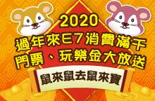 【三館通用】鼠年來E7,消費滿千加碼送,玩樂金、免費門票大放送!