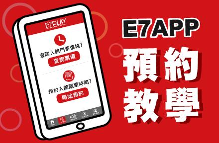 超便利APP「入館預約」手把手教學→讓你到E7PLAY玩得更順暢~