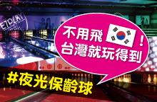 不用飛出國!在台體驗韓國夜生活必玩的~夜光保齡球